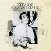 Stelios Kazantzidis - Sta Vrachia Tis Peiraikis