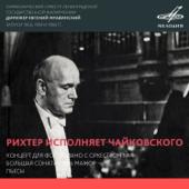 Рихтер исполняет Чайковского