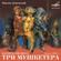 Баллада Атоса - Mikhail Boyarskiy, Vyacheslav Nazarov & Фестиваль