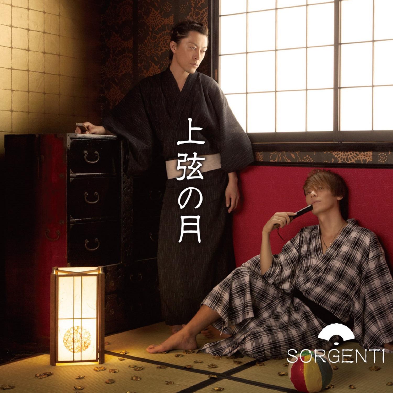 Jougennotsuki (Instrumental)