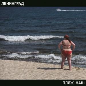 Пляж наш