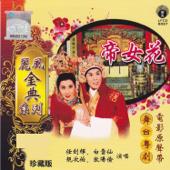 麗風金曲系列:舞台粵劇 帝女花 (電影原聲帶)