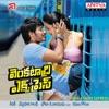 Venkatadri Express (Original Motion Picture Soundtrack) - Single