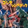ミュージックファイル・コンピレーション ゴジラ・ソングブック ジャケット写真