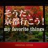 そうだ、京都行こう! MY FAVORITE THINGS ORIGINAL COVER - Single ジャケット画像