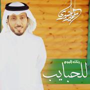 Lel Habayeb - Sameer Al Bashiri - Sameer Al Bashiri