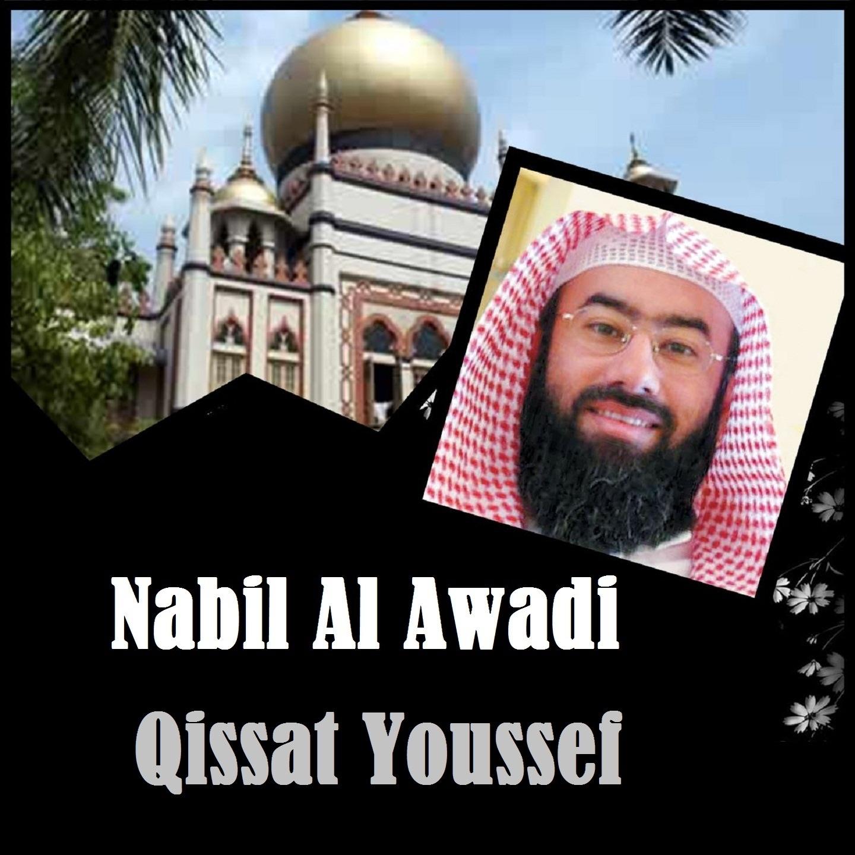 Qissat Youssef (Quran)