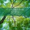 ぐっすり眠れるα波~ジブリ ピアノ・ベストⅡ ジャケット写真