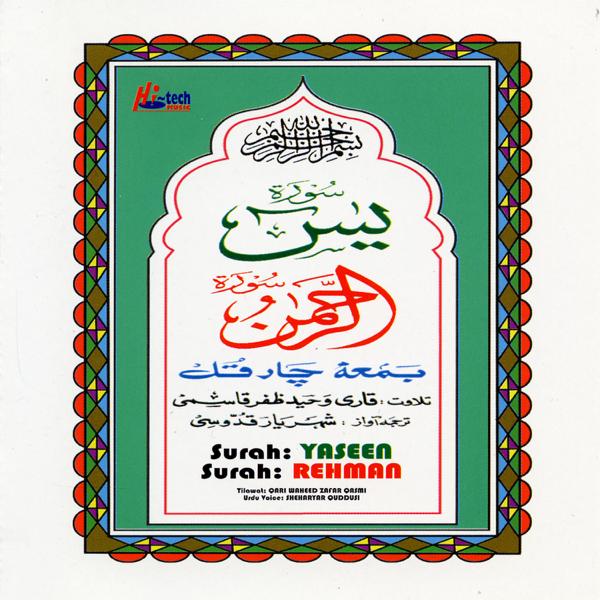 Surah Yaseen - Surah Rehman (with Urdu Translation) - Holly Quran by Qari  Waheed Zafar Qasmi