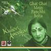 Ghat Ghat Mein Panchhi Bolta