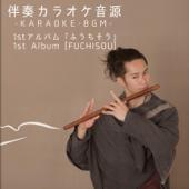 ふうちそう(伴奏カラオケ音源) - EP