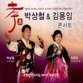 강원도 아리랑 / 민요메들리 (Live)
