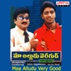 Maa Alludu Very Good (Original Motion Picture Soundtrack) - EP