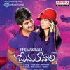 Prema Kavali Original Motion Picture Soundtrack