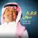 Ejabt Soali - Rashed Al Majid