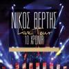 Nikos Vertis - Nikos Vertis Live Tour - 10 Chronia artwork