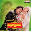 Muddula Priyudu Original Motion Picture Soundtrack EP
