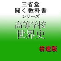 三省堂 世界史(倍速版)
