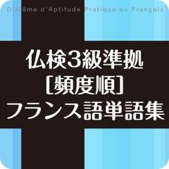 仏検3級準拠 頻度順フランス語単語集