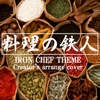 Iron Chef Theme - Single ジャケット写真