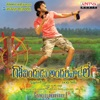 Govindudu Andarivaadele (Original Motion Picture Soundtrack)