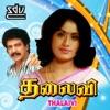 Thalaivi Original Motion Picture Soundtrack EP