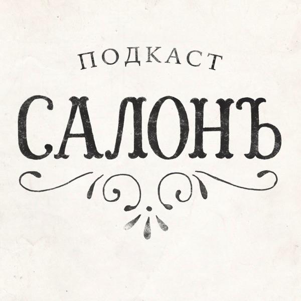 Подкаст «Салонъ»