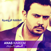 Al Taflaa Roseyah - Anas Kareem - Anas Kareem