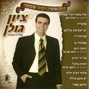 Zion Golan - עמראנייה