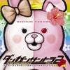 スーパーダンガンロンパ2 オリジナルサウンドトラック