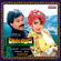 Jagadekaveerudu Athiloka Sundari (Original Motion Picture Soundtrack) - Ilaiyaraaja