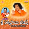 Sri Sathya Sai Bhajans