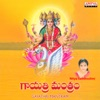 Gayathri Mantram EP