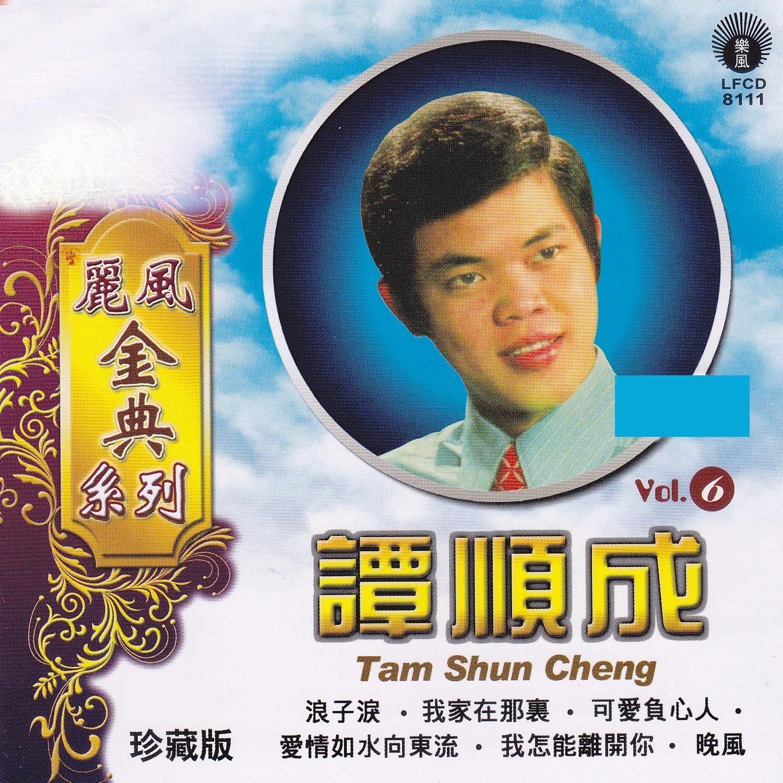 麗風金曲系列:譚順成, Vol. 6