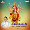 Devi Divya Sthuthi