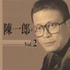 陳一郎台語紀念精選, Vol. 2 - Chen Yi-Lang