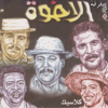Elekhwa Band - Fe Hadenya artwork