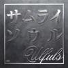 Samurai Soul - EP ジャケット写真
