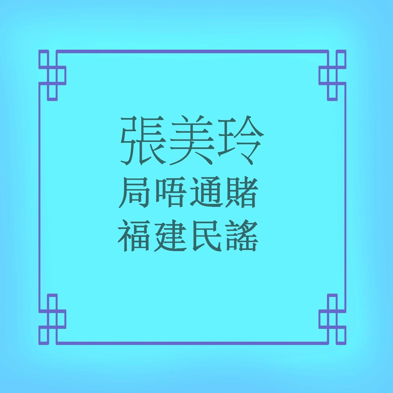 局唔通賭 (福建民謠) [修復版]