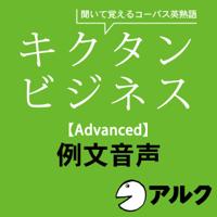 キクタン ビジネス【Advanced】例文音声 (アルク/ビジネス英語/オーディオブック版)