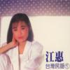 台灣名謠, Vol. 1: 秋風夜雨 - Jody Chiang