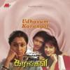 Udhavum Karangal (Original Motion Picture Soundtrack) - EP