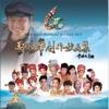 曹鹏举创作歌曲集, Vol. 4 - Various Artists