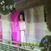 사랑은 그래요 Instrumental Kim Ga Hyeon - Kim Ga Hyeon