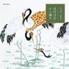 Sib-ee Nahn Gahn - Yong-Woo Kim