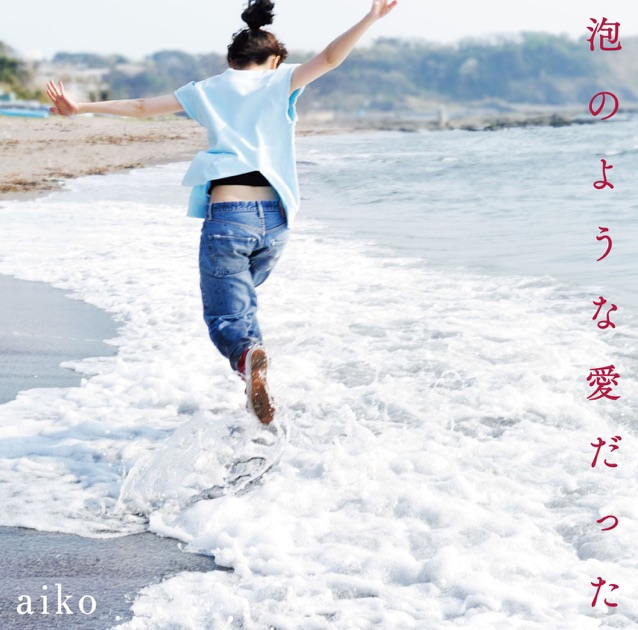 aiko – It was love like bubbles [iTunes Plus M4A] | iplusall.4fullz.com