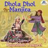 Dhola Dhol Majira (Rajasthani Lokgeet) - Various Artists