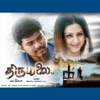 Thirumalai Original Motion Picture Soundtrack EP