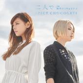 Futaride (feat. MARIYA NISHIUCHI & YU-A)