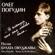 Старинная солдатская песня - Oleg Pogudin